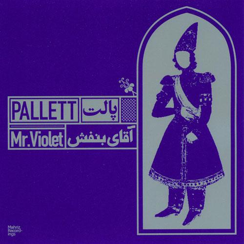 آلبوم گروه پالت آقای بنفش