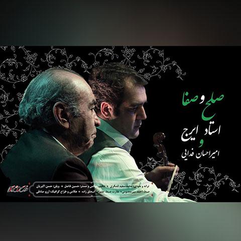 Iraj Khajeamiri & Amir Ehsan Fadaei - Solh o Sa