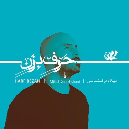آلبوم میلاد درخشانی حرف بزن Milad Derakhshani - Harf Bezan