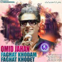 امید جهان فقط خودم فقط خودت Omid Jahan - Faghat Khodam Faghat Khodet