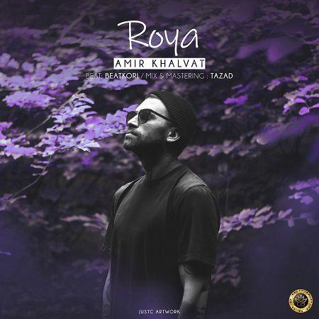آهنگ امیر خلوت رویا Amir Khalvat - Roya
