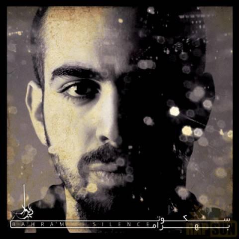 آلبوم بهرام سکوت Bahram - Sokoot
