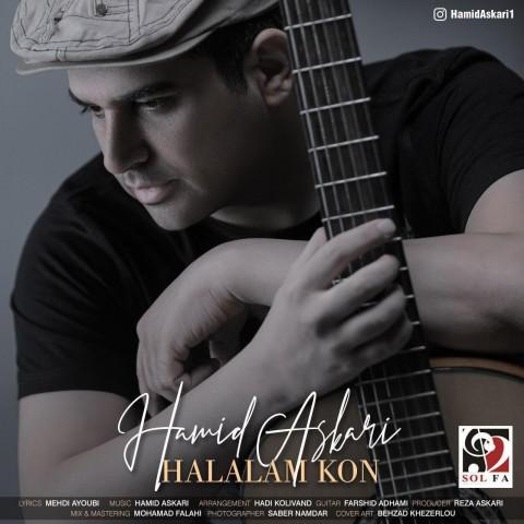 آهنگ حمید عسکری حلالم کن Hamid Askari - Halalam Kon