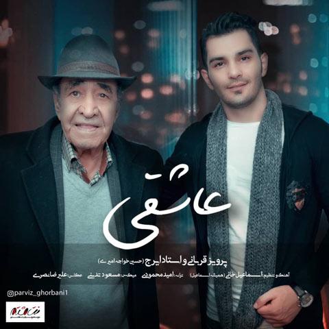 آهنگ ایرج خواجه امیری عاشقی Iraj KhajeAmiri & Parviz Ghorbani - Asheghi