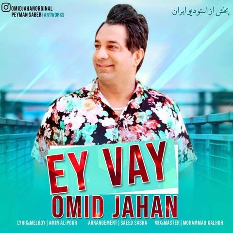 آهنگ امید جهان ای وای Omid Jahan - Ey Vay