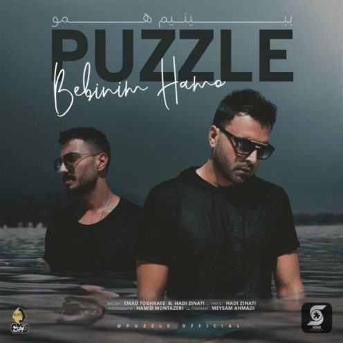 پازل بند ببینیم همو Puzzle Band - Bebinim Hamo