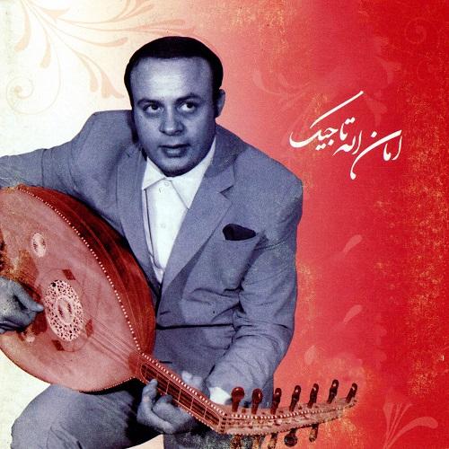 آلبوم امان الله تاجیک خیمه شب بازی AmmanOllah Tajik - Kheymeh Shab Bazi