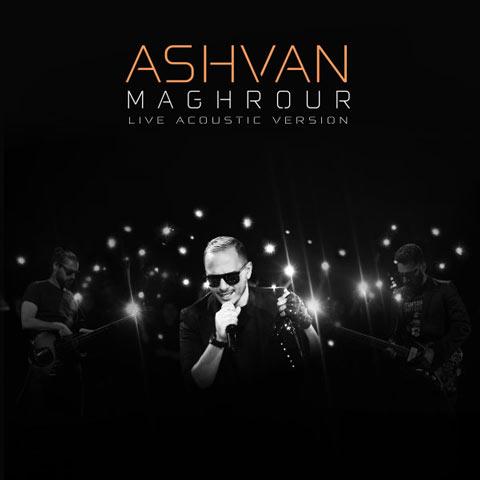 دانلود آهنگ اشوان مغرور (اکوستیک ورژن) Ashvan - Maghrour (Acoustic Version)
