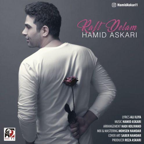 حمید عسگری رفت دلم Hamid Askari - Raft Delam