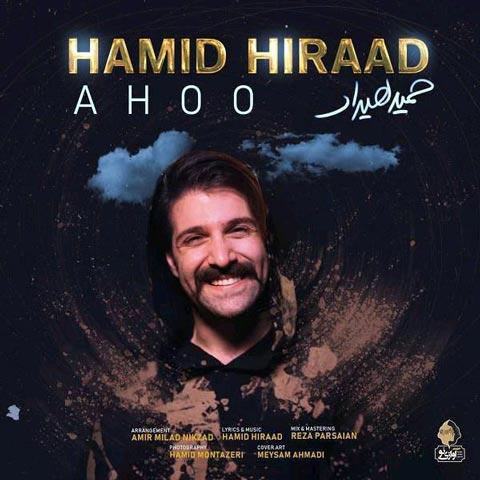 دانلود آهنگ حمید هیراد آهو Hamid Hiraad - Ahoo
