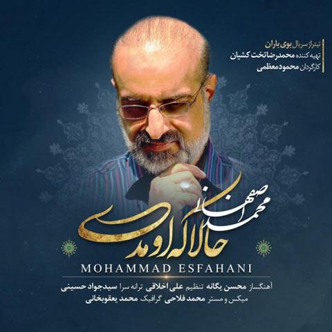 دانلود آهنگ محمد اصفهانی حالا که اومدی Mohammad Esfahani - Hala Ke Oumadi