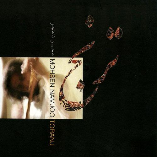 آلبوم محسن نامجو ترنج Mohsen Namjoo - Toranj