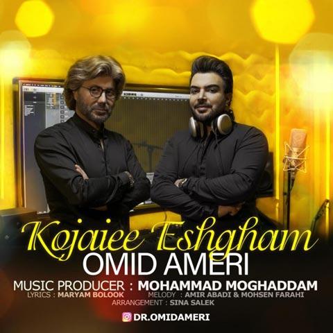 دانلود آهنگ امید عامری کجایی عشقم Omid Ameri - Kojaiee Eshgham