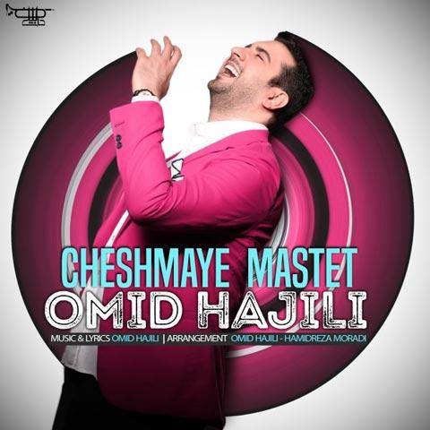 دانلود آهنگ امید حاجیلی چشمای مستت Omid Hajili - Cheshmaye Mastet