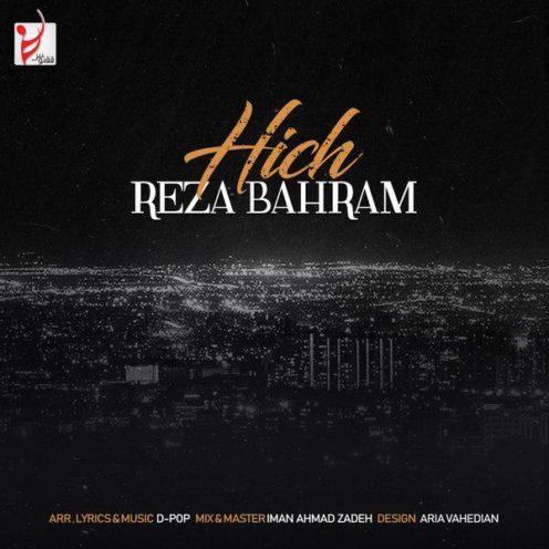 رضا بهرام هیچ Reza Bahram - Hich