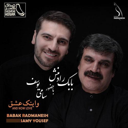 آلبوم بابک رادمنش و سامی یوسف و اینک عشق Babak Radmanesh & Sami Yosef - Va Inak Eshgh