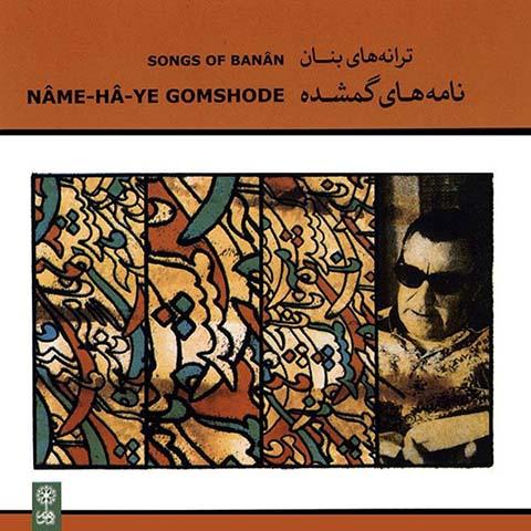 آلبوم بنان نامه های گمشده Banan - Namehaye Gomshode