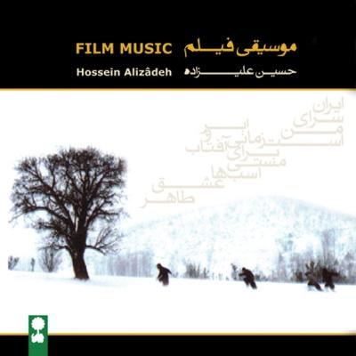 آلبوم حسین علیزاده موسیقی فیلم Hossein Alizadeh - Film Music