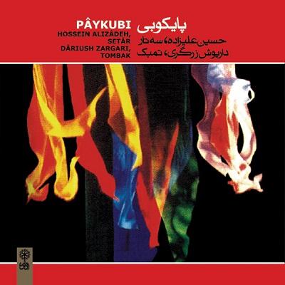 آلبوم حسین علیزاده پایکوبی Hossein Alizadeh - Paykobi
