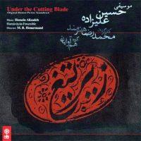 آلبوم حسین علیزاده زیر تیغ Hossein Alizadeh - Zire Tigh