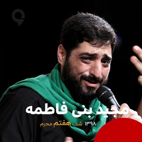 مجید بنی فاطمه مداحی شب هفتم محرم ۹۸ Majid Banifatemeh - Shabe 07 Moharam 98