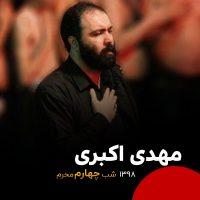 مهدی اکبری مداحی شب چهارم محرم Mehdi Akbari - Shabe 04 Moharam 98