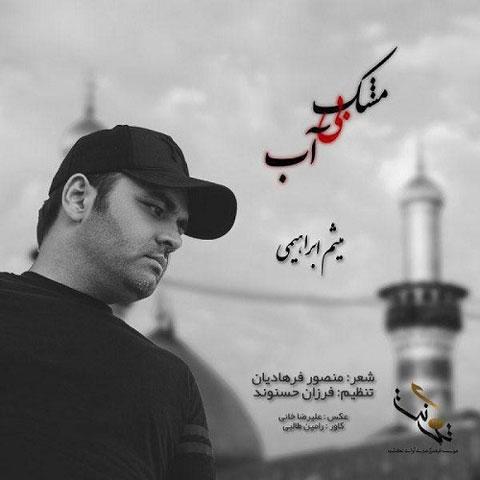میثم ابراهیمی مشک بی آب Meysam Ebrahimi - Mashke Bi Ab