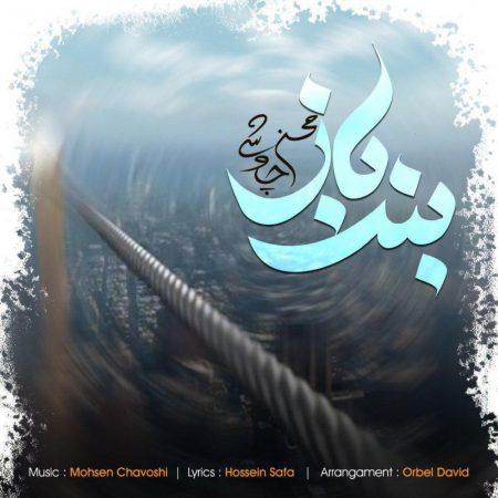 دانلود آهنگ جدید محسن چاوشی بندباز Mohsen Chavoshi - Band Baz