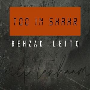 دانلود آهنگ بهزاد لیتو تو این شهر Behzad Leito - Too In Shahr