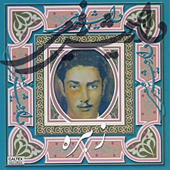 آلبوم داریوش رفیعی زهره Dariush Rafiee - Zohreh