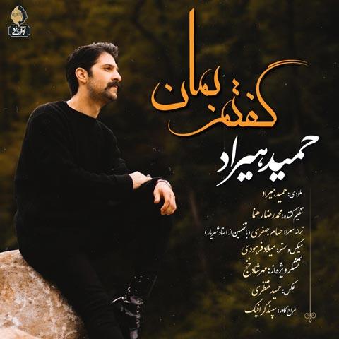 دانلود آهنگ حمید هیراد گفتم بمان Hamid Hiraad - Goftam Beman