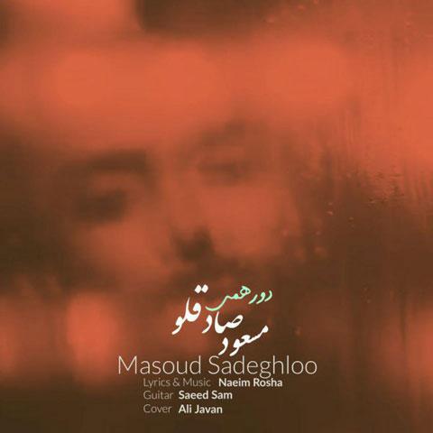 دانلود آهنگ مسعود صادقلو دورهمی Masoud Sadeghloo - Dorehami