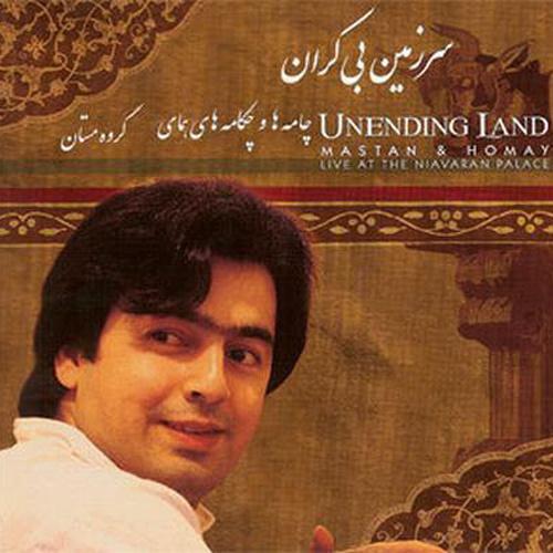 آلبوم پرواز همای و مستان سرزمین بیکران Mastan & Homay - Sarzamineh Bi Karan