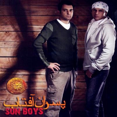 سعید آسایش و پسران آفتاب پسران آفتاب Saeed Asayesh Ft. Sun Boys - Sun Boys 5