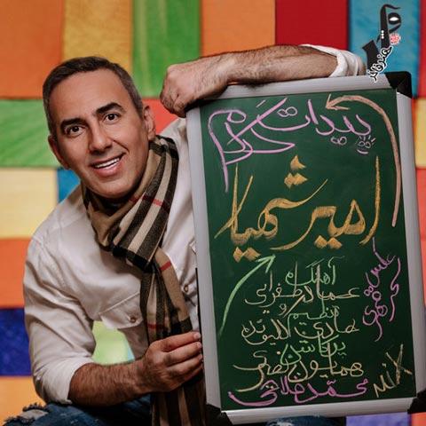 دانلود آهنگ امیر شهیار پیدات کردم Amir Shahyar - Peydat Kardam