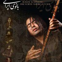 آلبوم مستان و همای بانوی ایرانی Mastan & Homay - Banuye Irani