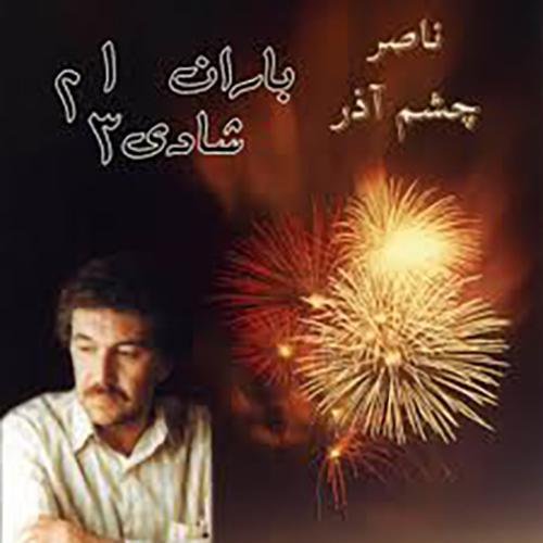 آلبوم ناصر چشم آذر باران شادی سوم Naser Cheshmazar - Barane Shadi 3