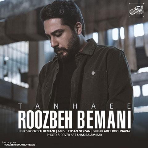دانلود آهنگ روزبه بمانی تنهایی Roozbeh Bemani - Tanhaee