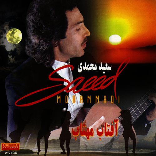 آلبوم سعید محمدی آفتاب مهتاب Saeed Mohammadi - Aftab Mahtab