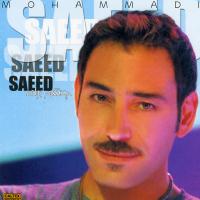 آلبوم سعید محمدی چشم به راه Saeed Mohammadi - Cheshm Be Rah