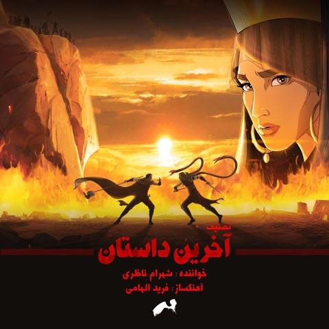 شهرام ناظری آخرین داستان Shahram Nazeri - The Last Fiction
