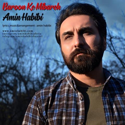 دانلود آهنگ امین حبیبی بارون که میباره Amin Habibi - Baroon Ke Mibareh