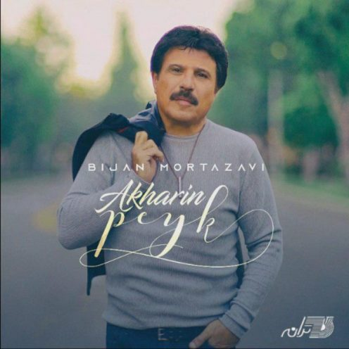 دانلود آهنگ بیژن مرتضوی آخرین پیک Bijan Mortazavi - Akharin Peyk