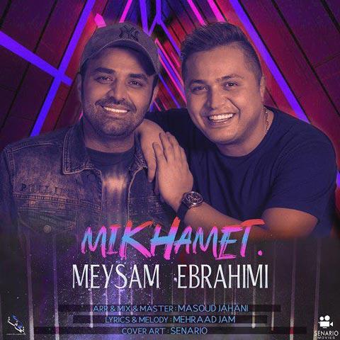 دانلود آهنگ میثم ابراهیمی میخوامت Meysam Ebrahimi - Mikhamet