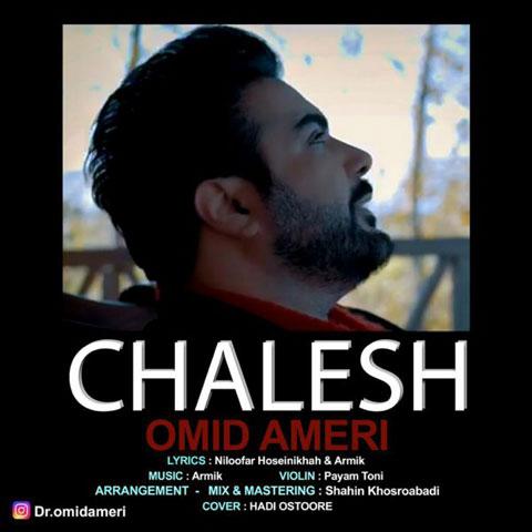 امید آمری چالش Omid Ameri - Chalesh