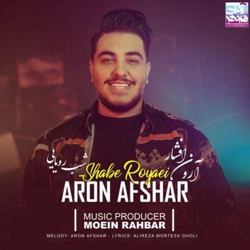 آرون افشار شب رویایی Aron Afshar Shabe Royaei واو موزیک دانلود آهنگ جدید ایرانی
