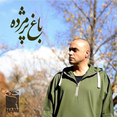 حمید حامی باغ پژمرده Hamid Hami - Baghe Pazhmordeh