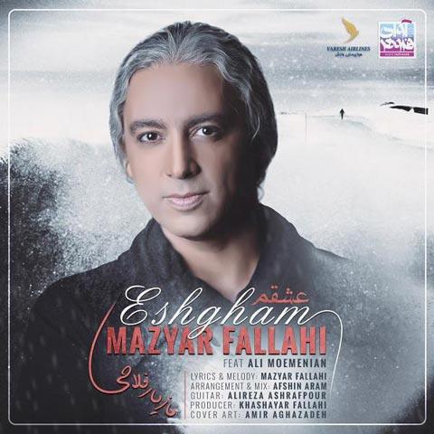 مازیار فلاحی عشقم Mazyar Fallahi - Eshgham