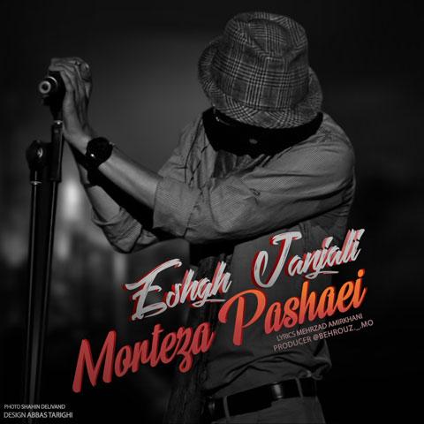 مرتضی پاشایی عشق جنجالی Morteza Pashaei - Eshghe Janjali