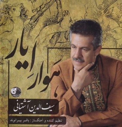 آلبوم سیفالدین آشتیانی هوار اِ یار Seyfodin Ashtiani - Havar E Yar